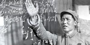 Mao the Master Calligrapher