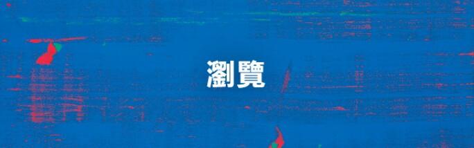 hk0704-blog-banner-zh.jpg