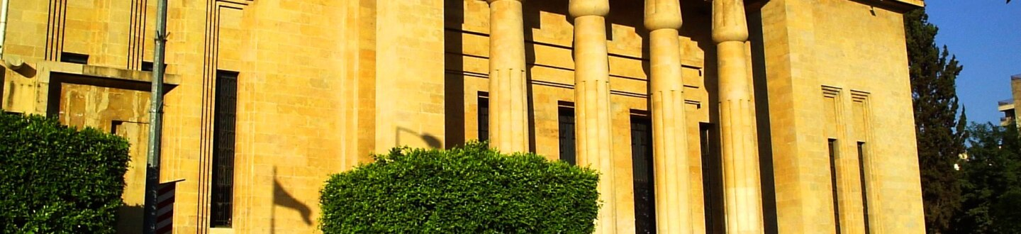 Exterior view of the National Museum of Beirut
