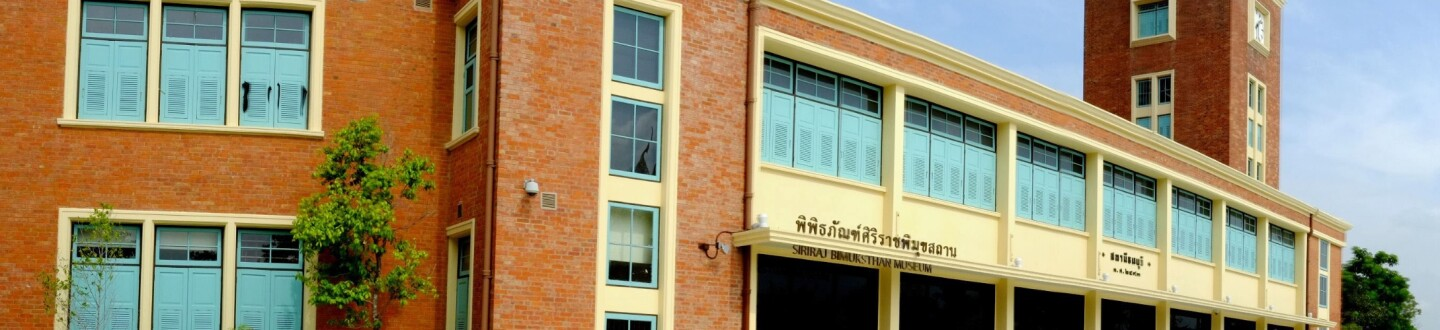 Exterior view of Siriraj Medical Museum.