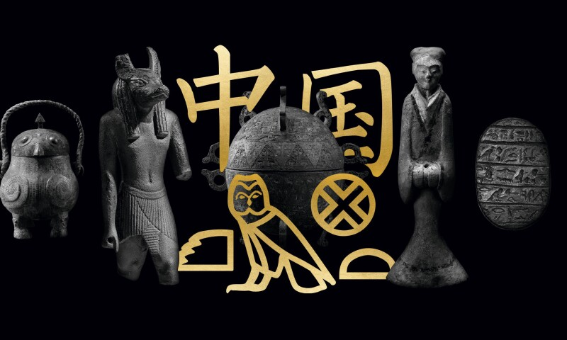 Exhibition graphic, composed of: Wine vessel shaped as an owl/Standing figure of the jackal-headed god Anubis/Dui food vessel/Statuette of a servant/Heart scarab