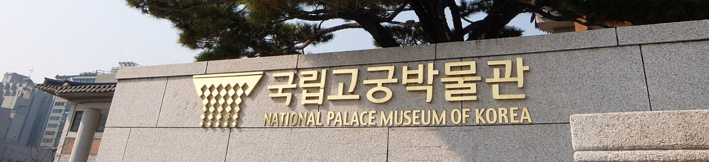 Exterior view of the National Palace Museum of Korea in Seoul.