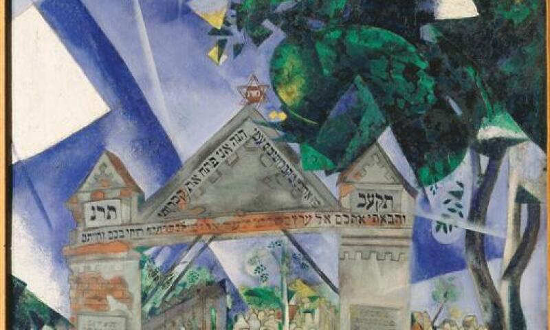 Chagall_cemetery gates