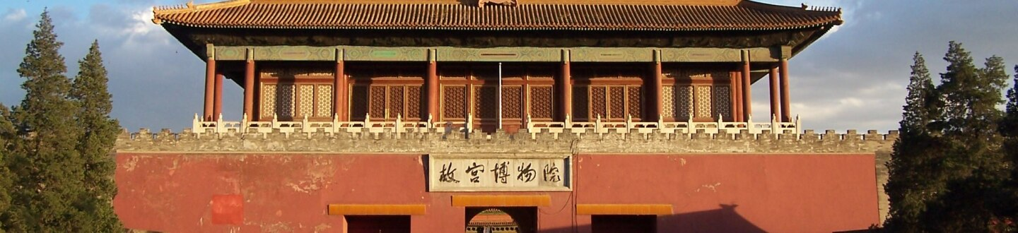 Exterior view of the Forbidden City Palace Museum
