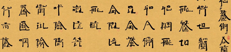 blog-hero-acc-xu-bing-lu-you-partridge-sky.jpg