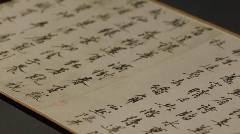 Legendary Calligraphy from a Ming Dynasty Master